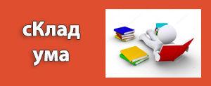 В этой рубрике Вы найдете ценные советы по чтению полезной и практической литературы, которую советуют психологи АПУО